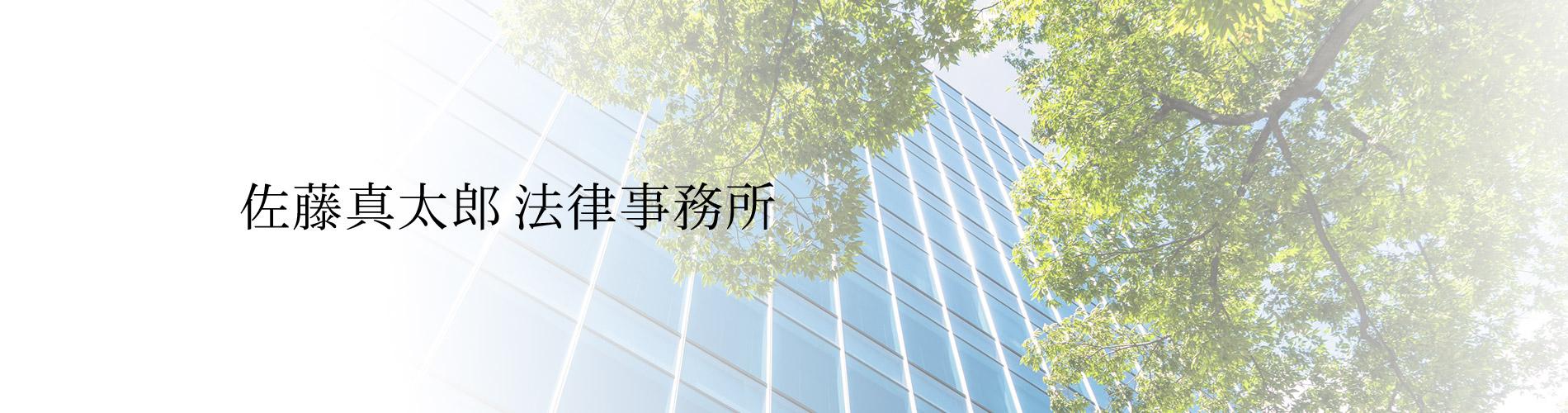 佐藤真太郎 法律事務所